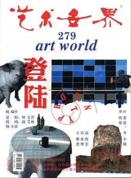 artworld276cover