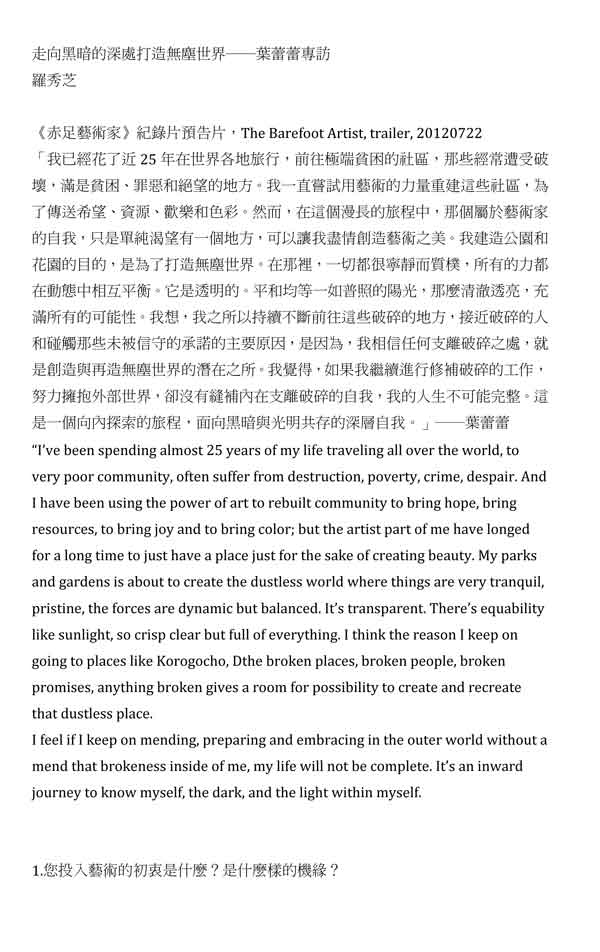 Interview-Lily-Yeh-by-HsiuChih-Lo1-9_12_2013-1