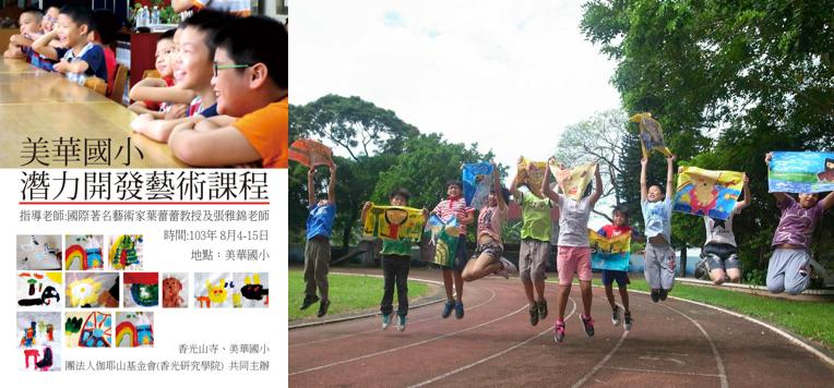 Mei Hua Update, 2015